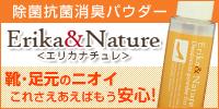 """靴の""""女子系""""消臭パウダー【Erika&Nature】"""