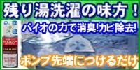 森の妖精シリーズ バイオフェアリー ランドリー
