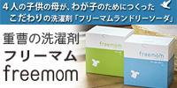 妊活・育児中・敏感肌に安心!自然派洗剤『フリーマムランドリーソーダ♪』