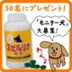 イベント「「モニター犬」大募集!ワンワン・スピルリナ(粒) ドーンと50名にプレゼント!」の画像