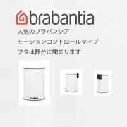 「【brabantia】ペダルビン12リットルホワイトモーションコン10名様募集!」の画像、シイノ通商株式会社のモニター・サンプル企画