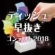 イベント「第1回ティッシュ早抜きコンテスト2018開催〜初代王者は誰の手に〜」の画像