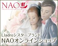 リヤドロ(Lladro )社のシスターブランド<NAO>