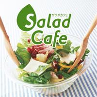 サラダ情報専門サイト「Salad Cafe」