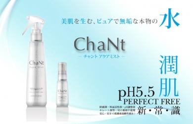 敏感肌水 ChaNt チャントアクアミスト(公式ページ)