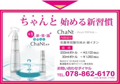 敏感肌水 ChaNt チャントアクアミスト(ブースター化粧水)