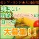 イベント「美味しい野菜・フルーツの食べ方大募集!新鮮野菜おためしセット20名様にプレゼント」の画像