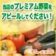 イベント「当店のプレミアム野菜をアピールして下さい!」の画像