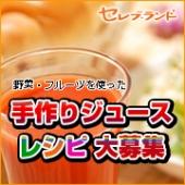 【セレブランド】日本一の東京大田市場から安心で新鮮な野菜をお届けします