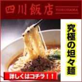 【ネット初!】四川飯店横浜・究極の担々麺(タンタン麺)2食入り(冷凍便)