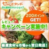 安心食材のネットスーパー セレブ・ランド
