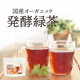 イベント「【顔出しモニター】発酵×国産オーガニック緑茶の力で腸活モニターしませんか?」の画像