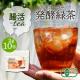 【インスタ募集】毎日飲むだけスッキリ国産オーガニック発酵緑茶モニター25名様募集