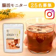「発酵×国産オーガニック緑茶の力で腸活モニター募集!暑い夏に冷やして飲むのがおすすめ!」の画像、株式会社ヤマサンのモニター・サンプル企画