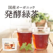 株式会社ヤマサンの取り扱い商品「国産オーガニック 発酵緑茶(5g×7包)」の画像