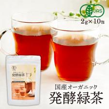 株式会社ヤマサンの取り扱い商品「国産オーガニック 発酵緑茶(2g×10包)」の画像