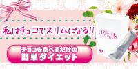 屋久島酵素(糀)チョコ