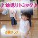☆2歳クラス☆限定1組☆【♪幼児リトミック♪音楽教育】池袋コミュニティ・カレッジ