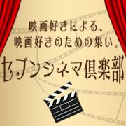 5名募集【セブンシネマ倶楽部  映画の境界を探る ワークショップと映画創造:2/8 杉田協士と江本純子の試み 上映+トーク