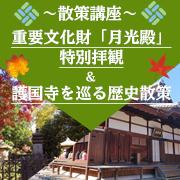 ★日本文化★好きな方へ→【重要化財「月光殿」特別拝観&護国寺を巡る歴史散策】