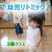 ☆3歳クラス☆限定1組☆【♪幼児リトミック♪音楽教育】池袋コミュニティ・カレッジ