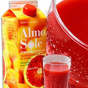 コップ2杯で1日に必要なビタミンCを摂取!アルモソーレ ブラッドオレンジジュース
