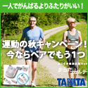 【からだカルテ】二人で健康管理・ダイエット!キャンペーン実施中♪