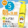 無添加処方 朝用泡洗顔 お布団の様な泡が寝起きの皮脂汚れを優しく落とします!朝から保湿して、化粧ノリをお助け♪/モニター・サンプル企画