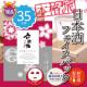 イベント「【新商品】山形の日本酒を使った本格派しっとりもちもちフェイスパック雪姫輝肌♡」の画像