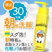 無添加処方 朝用炭酸泡洗顔 お布団の様な泡が寝起きの皮脂汚れを優しく落とします!朝から保湿して、化粧ノリをお助け♪