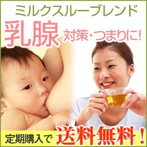母乳つまり・乳腺炎対策ハーブティー|ミルクスルーブレンド
