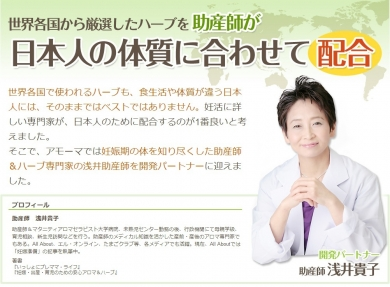 妊娠前・妊娠準備ハーブティー|助産師が日本人の体質に合わせて配合