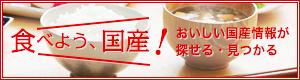 フード・アクション・ニッポン「食べよう、国産!」サイト