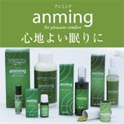 anming(アンミング)