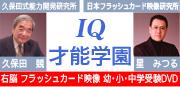 IQ才能学園 by株式会社スターシップ