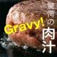 イベント「肉汁で焼く。油不要の無添加牛100%ハンバーグ モニターを募集します。」の画像