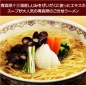 みちのくしじみラーメン【高砂食品株式会社】