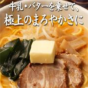 味噌カレー牛乳らぁめん【高砂食品株式会社】