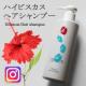 【Instagram投稿】優しく潤うハイビスカス ヘアシャンプー現品モニター
