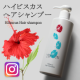 【Instagram投稿】 優しく潤うハイビスカス ヘアシャンプー現品モニター