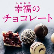 幸福のチョコレート