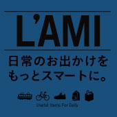 お出かけ雑貨(L'AMI)特集