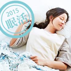 2015 眠活