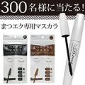 【300名様】 ダマにならず、しっかりコーティング!三角ブラシマスカラ体験♪/モニター・サンプル企画