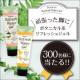 イベント「【300名】 頑張った足に至福ジェル♪ボタニカル系フットジェルをプレゼント!」の画像