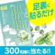 イベント「【300人募集】貼って寝るだけ!足裏からデトックスシート☆」の画像