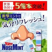 「衝撃ミントを体感セヨ。ノーズミント(NoseMint) モニター募集!」の画像、素数株式会社のモニター・サンプル企画