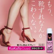 【500名大募集】☆超便利!☆シュッとひとふき!靴ずれ防止スプレー♪日本製