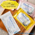 ヒマラヤ岩塩バスソルト 「Cureバスタイム3種類セット」 20g×各2包の合計6包/モニター・サンプル企画