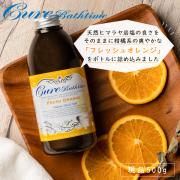 【現品500g】100%ナチュラル岩塩のバスソルト「バスタイム」フレッシュオレンジの香り